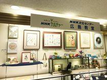 NHKカルチャー 広島 教室