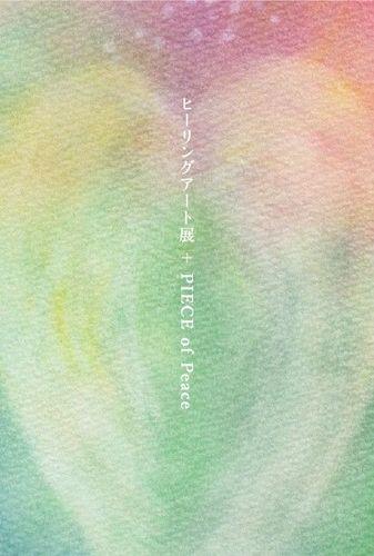 日本ヒーリングアートセラピー協会(JPHATA)設立