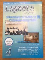 中小企業をPR、サポートする経済誌『Lognote』に掲載いただきました。