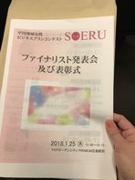 中国地域女性ビジネスコンテスト「SOERUソエル」挿絵提供・受付周り装飾をさせていただきました。