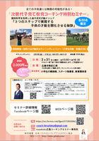 3月31日 次世代子育て教育コーチング特別セミナー開催します!