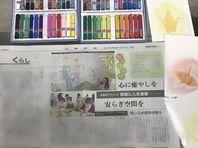 壁画アート・パステルヒーリングアートが中国新聞に掲載。