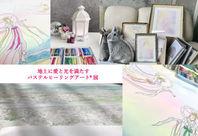 1月21日~26日パステルヒーリングアート®展~地上に愛と光を満たす~